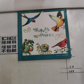 听大自然讲故事:啄木鸟和他的伙伴们