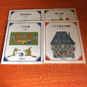 安野光雅数学绘本 十个人快乐大搬家/三只小猪/帽子戏法/壶中的故事(四本合售)