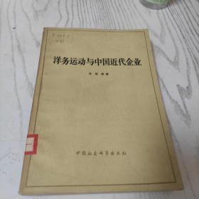 洋务运动与中国近代企业