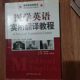 高等院校新概念医学英语系列教材:医学英语实用翻译教程