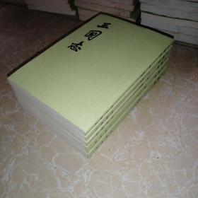 三国志(全五册)2002年版