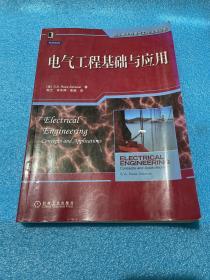 国外电子与电气工程技术丛书:电气工程基础与应用