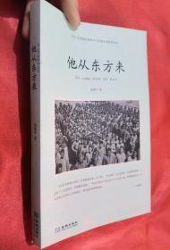 他从东方来:2011年首届全球华文文学星云奖获奖作品【小16开】