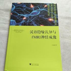汉语隐喻认知与fMRI神经成像/神经科学与社会丛书