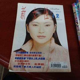 《新女性杂志》 310