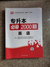 2020年贵州省专升本必刷2000题·英语