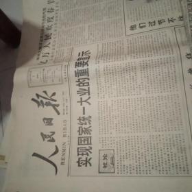 人民日报1995.2.1【1--8版】