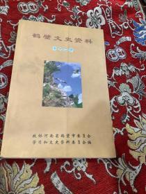 鹤壁文史资料(第十二辑)