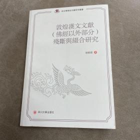 敦煌汉文文献(佛经以外部分)残断与缀合研究