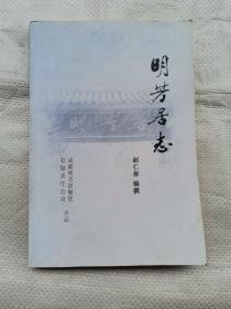 明芳居志(成都市温江区)