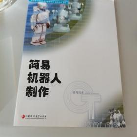 简易机器人制作(通用技术选修3)