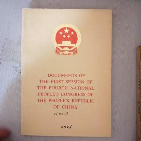 Documents of the first session of the fourth national people's congress of the people's republic of China(污渍)