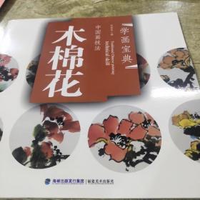 中国画技法:木棉花