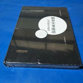 刑事实务论道:广州律师论文精选