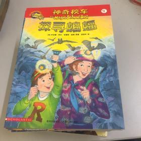 神奇校车:阅读版(全16册)