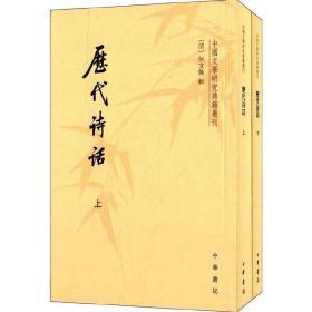历代诗话  上下册——中国文学研究典籍丛刊❤ 中华书局9787101009156✔正版全新图书籍Book❤