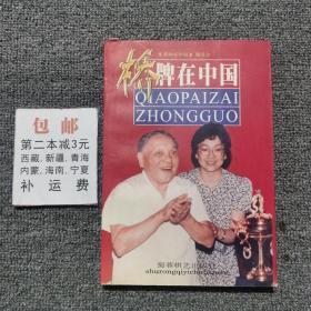 包邮:桥牌在中国