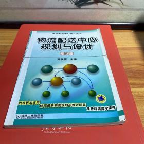 物流配送中心设计丛书:物流配送中心规划与设计(第3版)