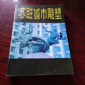 苏联城市雕塑