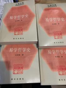 易学哲学史(全四册)——中国文库·哲学社会科学类