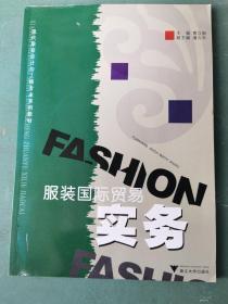 现代服装设计与工程专业系列教材:服装国际贸易实务