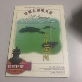 中国太湖鼋头渚•天开画图(VCD)
