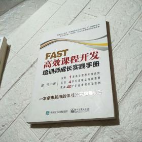 FAST高效课程开发:培训师成长实践手册【作者签名】