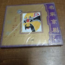 光碟:名家京剧 一匹布(全新未开封)双碟装