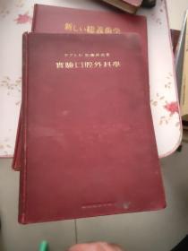 民国日文书:昭和十一年加藤清治著(实验口腔外科学>16开