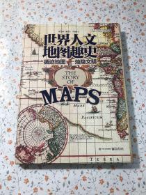 世界人文地图趣史