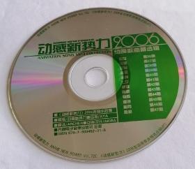 2006动感新势力动画歌曲精选辑(没有光盘盒)