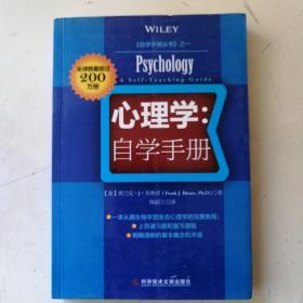 心理学:自学手册
