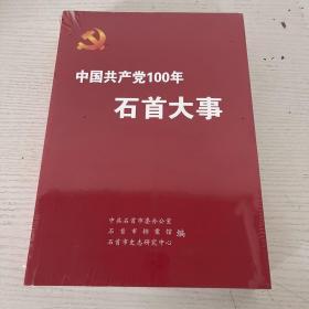 中国共产党100年石首大事