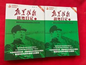 抗美援朝战地日记(全二册)