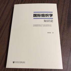 国际组织学:知识论 刘莲莲 著9787520185363社会科学文献出版社