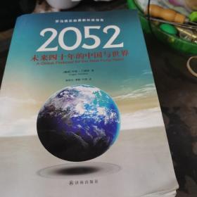 2052:未来四十年的中国与世界: