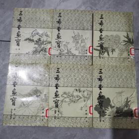 三希堂画宝 全六册.