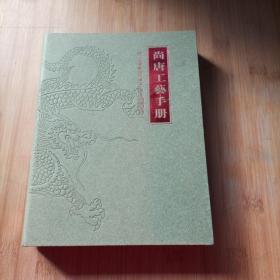 尚唐工艺手册