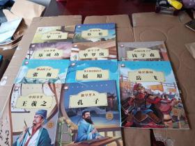 中国名人绘本故事:(共10册合售  看图  汉英对照)