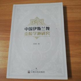 中国伊斯兰教金陵学派研究 前面版权页撕了,品相较好,请看好下单,以免争议
