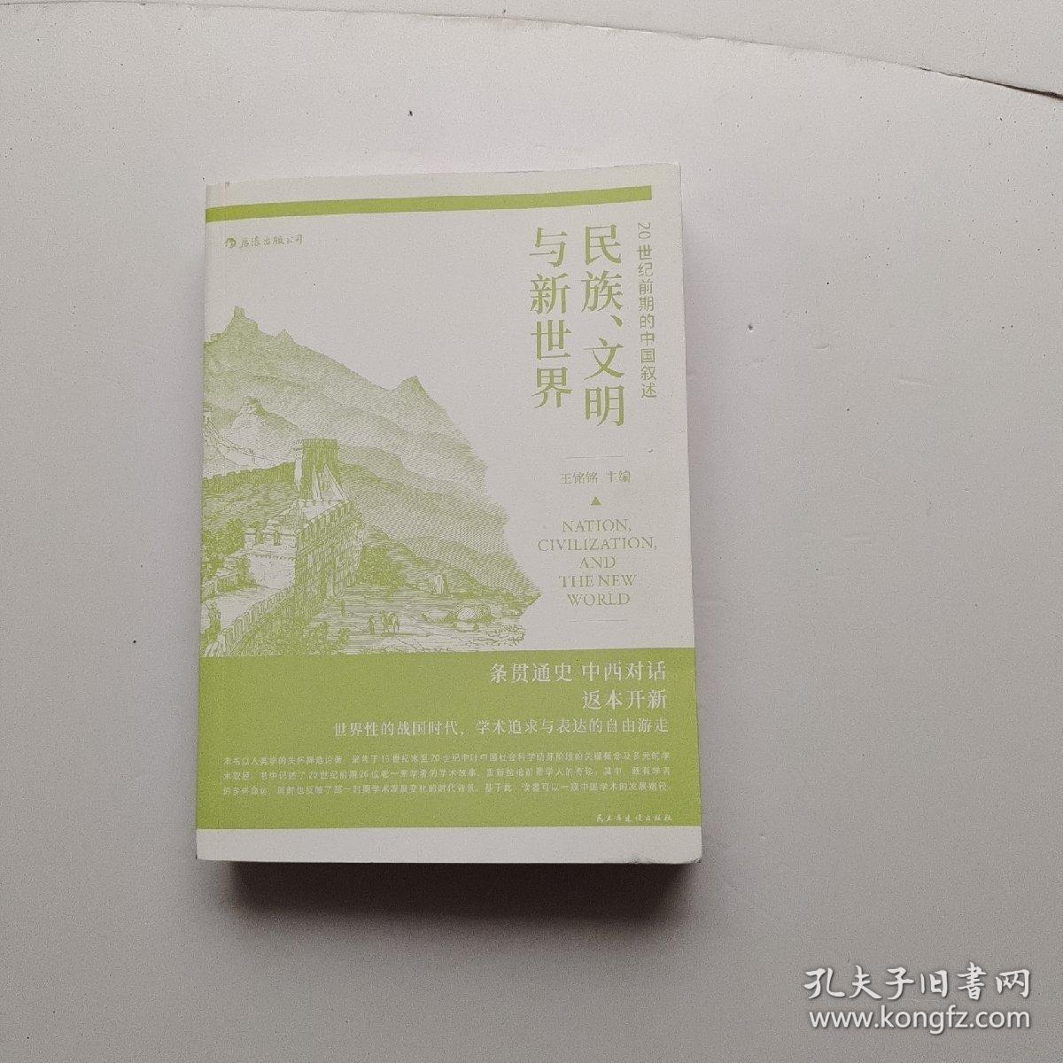 民族、文明与新世界:20世纪前期的中国叙述