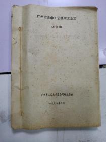 广州市志:工艺美术工业志(送审稿)