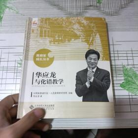 华应龙与化错教学(首页被撕了)