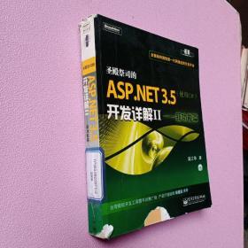 圣殿祭司的ASP.NET3.5开发详解2:新功能篇(使用C#)