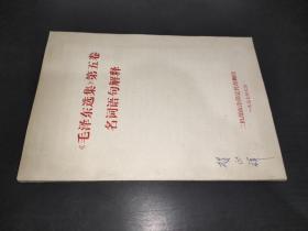 《毛泽东选集》第五卷 名词语句解释