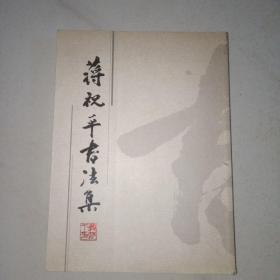 蒋祝平书法集(作者签赠本)