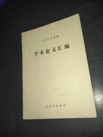 北京中医医院1996年度学术论文汇编
