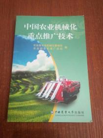 中国农业机械化重点推广技术