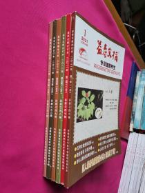 益寿文摘合订本 (2021年第1--6期)