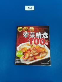 家庭厨艺丛书:荤菜精选100例